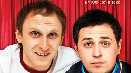 Comedy_club_gavr_i_oleg_thumb_main